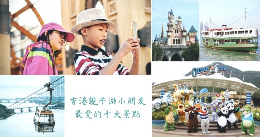 香港十大最適宜帶埋小朋友去玩嘅景點