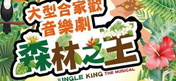 """""""Jungle King"""" The Musical"""