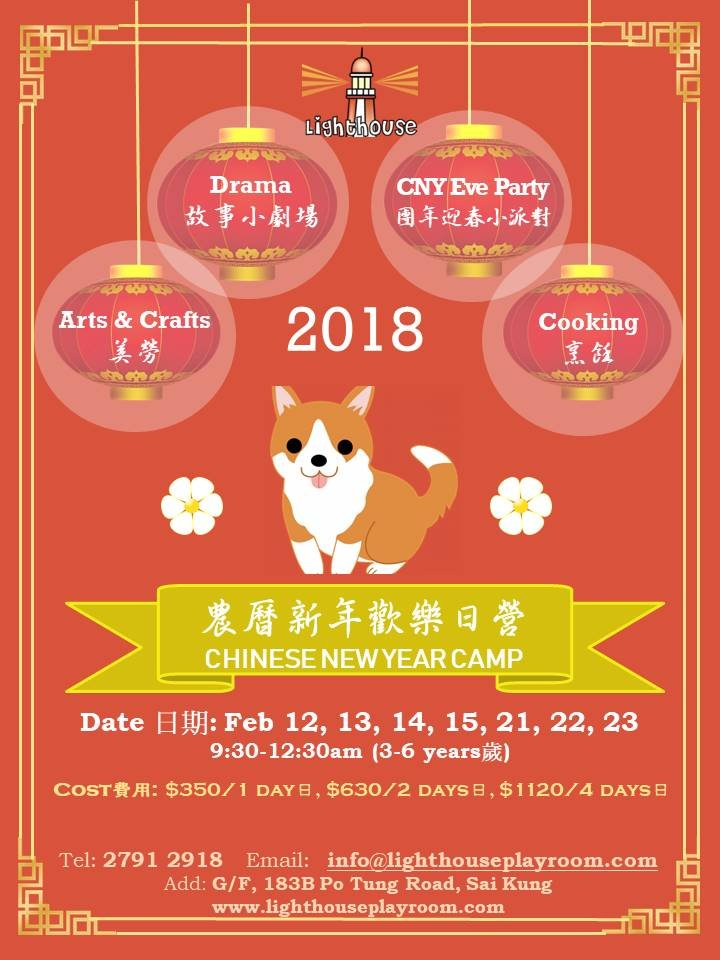 Chinese New Year Day Camps