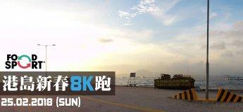 FOODSPORT CNY Island 8K Community Run